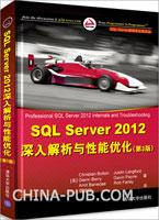 SQL Server 2012深入解析与性能优化(第3版)