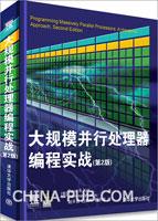 大规模并行处理器编程实战(第2版)