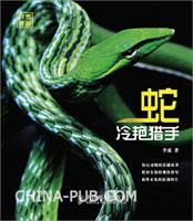 冷艳猎手:蛇