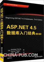 ASP.NET 4.5数据库入门经典(第3版)(china-pub首发)