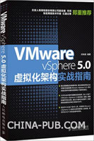VMware vSphere 5.0虚拟化架构实战指南