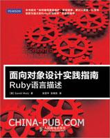 面向对象设计实践指南:Ruby语言描述