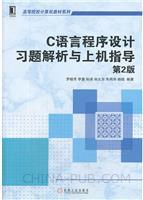 (特价书)C语言程序设计习题解析与上机指导(第2版)