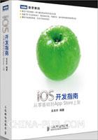 iOS开发指南:从零基础到App Store上架(签名本)