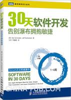 30天软件开发:告别瀑布拥抱敏捷(china-pub首发)