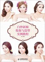 白纱新娘化妆与造型实例教程(全彩)