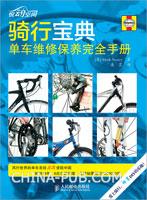 骑行宝典――单车维修保养完全手册