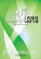 通信工程建设与维护手册