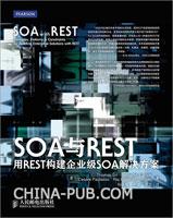 SOA与REST:用REST构建企业级SOA解决方案