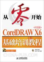 从零开始――CorelDRAW X6中文版基础培训教程