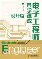 电子工程师自学速成――设计篇