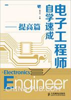 电子工程师自学速成――提高篇