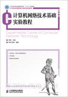 计算机网络技术基础实验教程