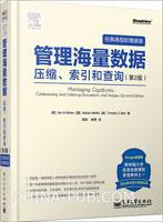 管理海量数据――压缩、索引和查询(第2版)(经典再现全新修订版)
