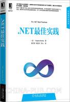 (特价书).NET最佳实践