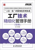 工厂技术精细化管理手册(第2版)