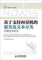 基于支持向量机的聚类及文本分类关键技术研究
