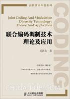 联合编码调制技术理论及应用(精装)
