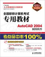 全国职称计算机考试专用教材――PowerPoint 2003中文演示文稿