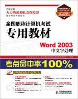 全国职称计算机考试专用教材――Word 2003中文字处理