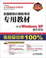 中文Windows XP操作系统