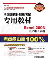 全国职称计算机考试专用教材――Excel 2003中文电子表格