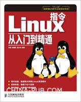 Linux指令从入门到精