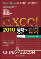 Excel 2010函数与公式实战技巧精粹