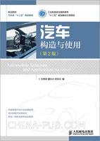 汽车构造与使用(第2版)