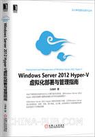 (特价书)Windows Server 2012 Hyper-V虚拟化部署与管理指南