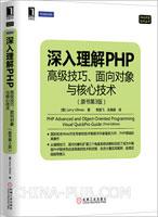 深入理解PHP:高级技巧、面向对象与核心技术(原书第3版)[图书]