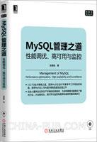 MySQL管理之道:性能调优、高可用与监控