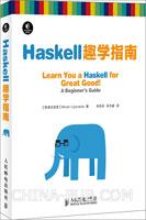 Haskell趣学指南