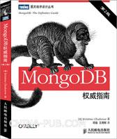 MongoDB权威指南(第2版)(china-pub首发)