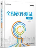 (特价书)全程软件测试(第2版)