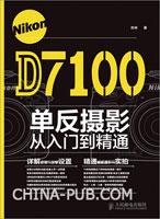 Nikon D7100单反摄影从入门到精通