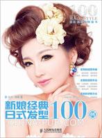 新娘经典日式发型100例