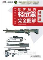 世界经典轻武器完全图解 机枪篇