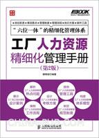 工厂人力资源精细化管理手册(第2版)