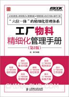 工厂物料精细化管理手册(第2版)