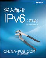 深入解析IPv6(第3版)