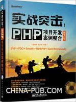 实战突击:PHP项目开发案例整合(第2版)