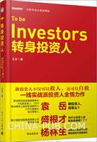 转身投资人