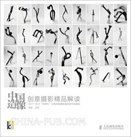 中国造像――创意摄影精品解读