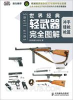 世界经典轻武器完全图解 冲锋枪 手枪篇