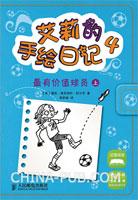 艾莉的手绘日记4――最有价值球员(上):汉、英