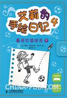 艾莉的手绘日记4――最有价值球员(下):汉、英