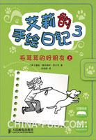 艾莉的手绘日记3――毛茸茸的好朋友(上):汉、英