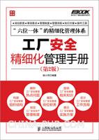 工厂安全精细化管理手册(第2版)
