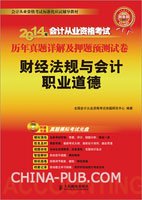 (特价书)2014年会计从业资格考试历年真题详解及押题预测试卷――财经法规与会计职业道德